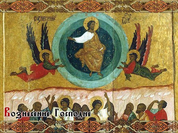 Всех православных с Праздником Вознесения   Ярмарка Мастеров - ручная работа, handmade