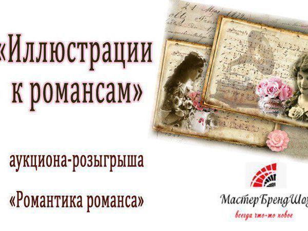 Иллюстрации к романсам аукциона-розыгрыша. | Ярмарка Мастеров - ручная работа, handmade