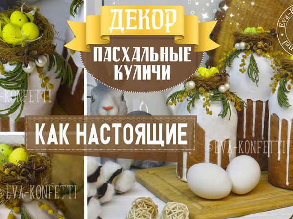 Делаем декоративные куличи на Пасху из жестяных банок | Ярмарка Мастеров - ручная работа, handmade