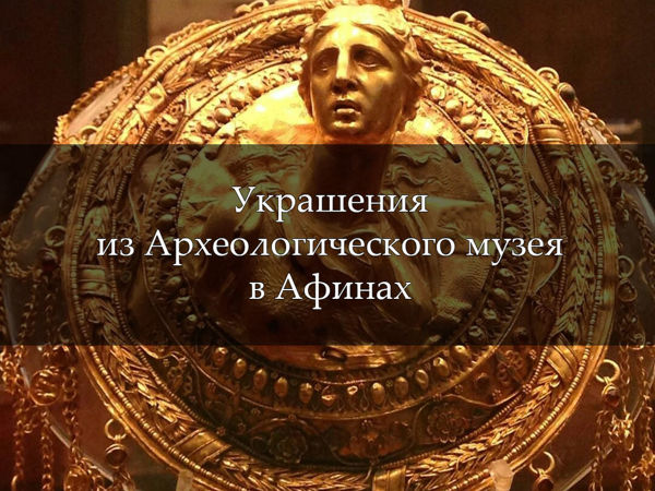 Украшения из Археологического музея в Афинах   Ярмарка Мастеров - ручная работа, handmade