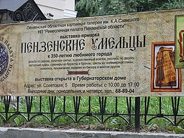 Открытие выставки 10 июля 2013 в Доме Губернатора г. Пензы | Ярмарка Мастеров - ручная работа, handmade