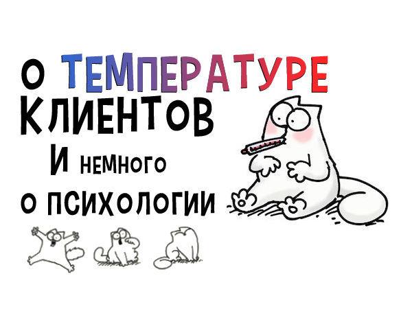 О температуре клиентов и немного о психотипах | Ярмарка Мастеров - ручная работа, handmade