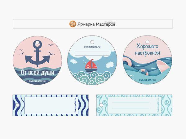 Морские бирки для ваших работ от Ярмарки Мастеров | Ярмарка Мастеров - ручная работа, handmade