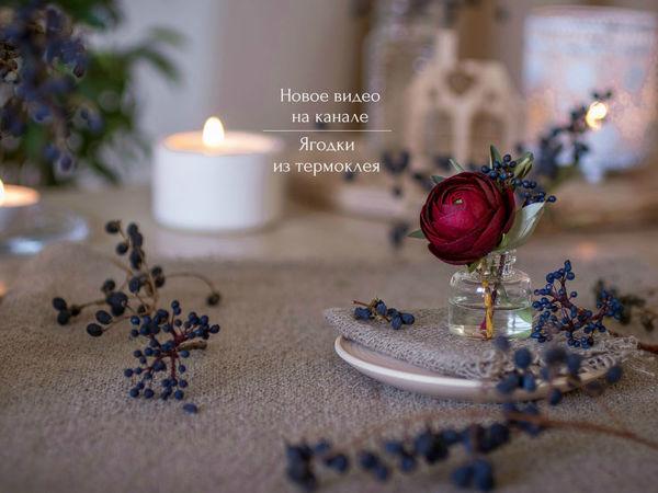 Создаем ягодки из термоклея | Ярмарка Мастеров - ручная работа, handmade