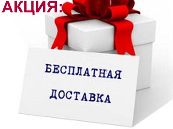 Бесплатная доставка от 2500 рублей | Ярмарка Мастеров - ручная работа, handmade