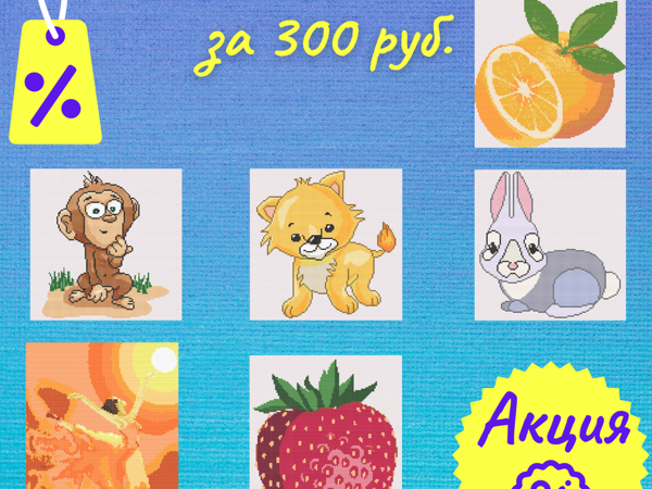 3 любые цифровые схемы за 300 руб! | Ярмарка Мастеров - ручная работа, handmade