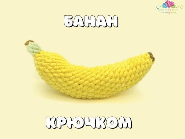 Банан крючком | Ярмарка Мастеров - ручная работа, handmade