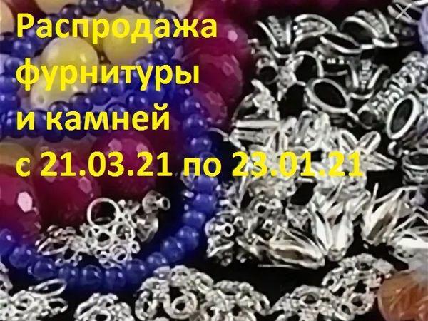 Закрыта! Распродажа-марафон фурнитуры и камней с 21.03.21 по 23.03.21 | Ярмарка Мастеров - ручная работа, handmade