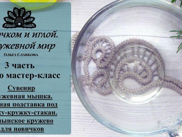 Создаем оригинальную подставку под чашку. Сувенир кружевная мышь. Часть 3: румынское кружево для начинающих | Ярмарка Мастеров - ручная работа, handmade