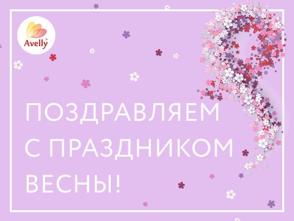 Поздравляем с 8 марта!   Ярмарка Мастеров - ручная работа, handmade