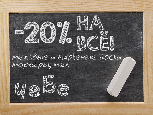 Школьная пора. Пора покупать меловые доски. Со скидкой 20%!   Ярмарка Мастеров - ручная работа, handmade