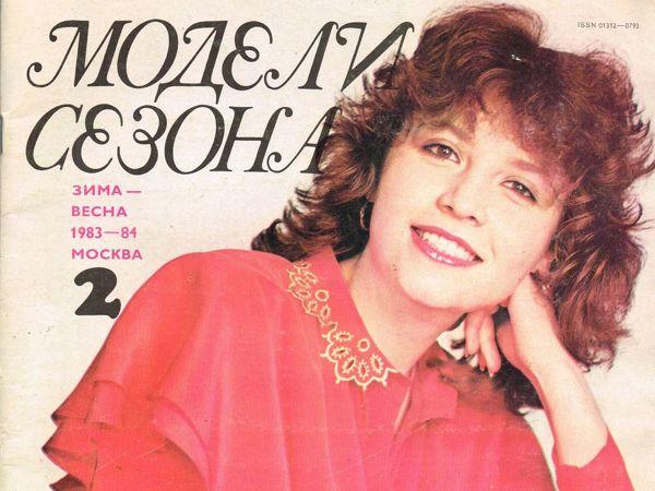 Модели Сезона, Зима-Весна 1983-84.  Фото моделей | Ярмарка Мастеров - ручная работа, handmade