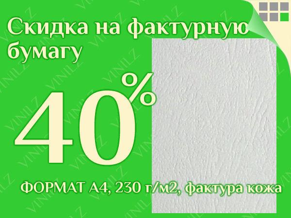 (ЗАВЕРШЕНО) Скидка 40% на фактурную бумагу (картон), фактура кожа, формат А4, 230 г/м2 | Ярмарка Мастеров - ручная работа, handmade