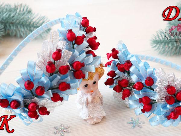 Видео мастер-класс: Делаем ободок «Зимние ягодки» | Ярмарка Мастеров - ручная работа, handmade