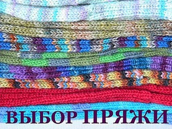 носочная пряжа выбор пряжи носки ярмарка мастеров