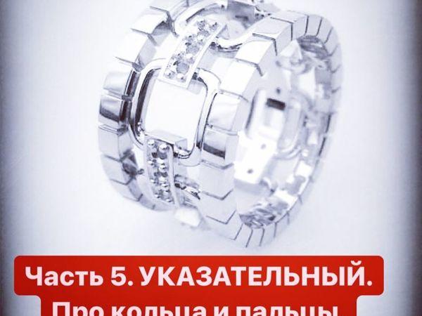Часть 5. Указательный. Про кольца и пальцы   Ярмарка Мастеров - ручная работа, handmade