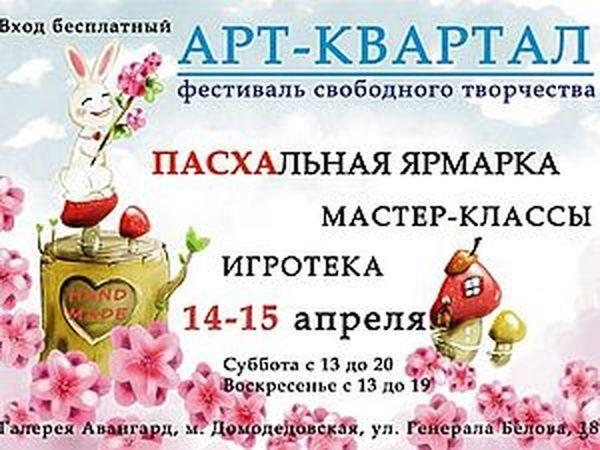 Фестиваль свободного творчества «Арт-квартал» 14-15 апреля   Ярмарка Мастеров - ручная работа, handmade