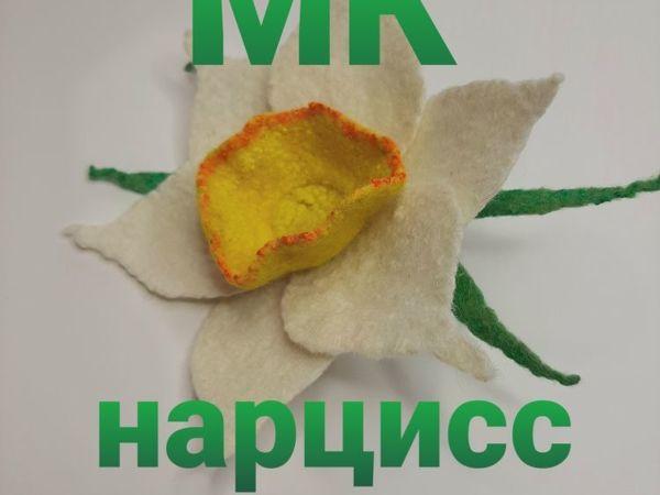 Создаем цветок Нарцисс в технике валяния | Ярмарка Мастеров - ручная работа, handmade