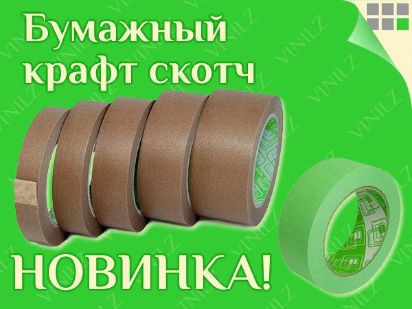 Новинка: Скотч бумажный крафт коричневый, зеленый   Ярмарка Мастеров - ручная работа, handmade