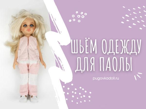 Шьём одежду для куклы Паола Рейн   Ярмарка Мастеров - ручная работа, handmade
