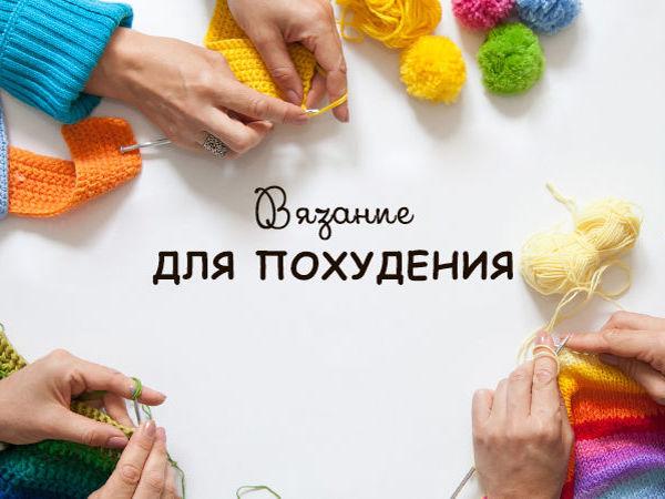 Вяжи и худей! | Ярмарка Мастеров - ручная работа, handmade
