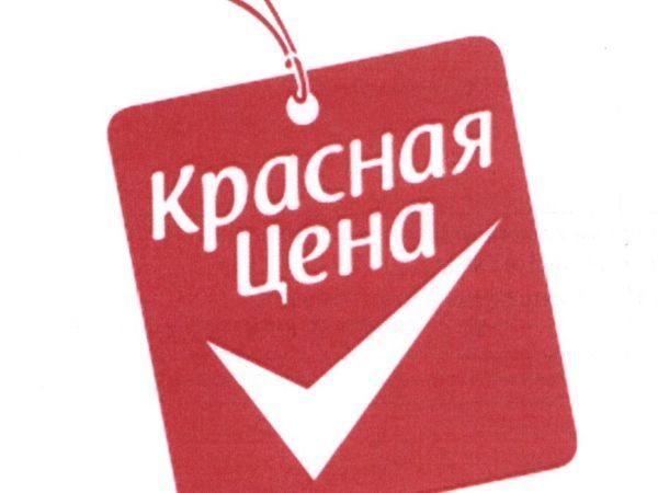 Аукцион Красная Цена — последний день!   Ярмарка Мастеров - ручная работа, handmade