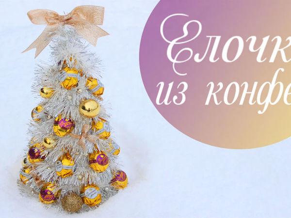 Видеоурок: новогодняя елка из конфет и мишуры | Ярмарка Мастеров - ручная работа, handmade