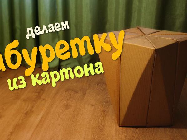 Делаем табуретку из картона | Ярмарка Мастеров - ручная работа, handmade