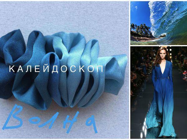 Цвет - Волна | Ярмарка Мастеров - ручная работа, handmade