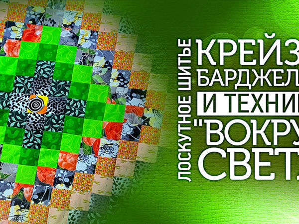 Создаем лоскутное одеяло в технике «Вокруг Света». Часть 1 и Часть 2 | Ярмарка Мастеров - ручная работа, handmade