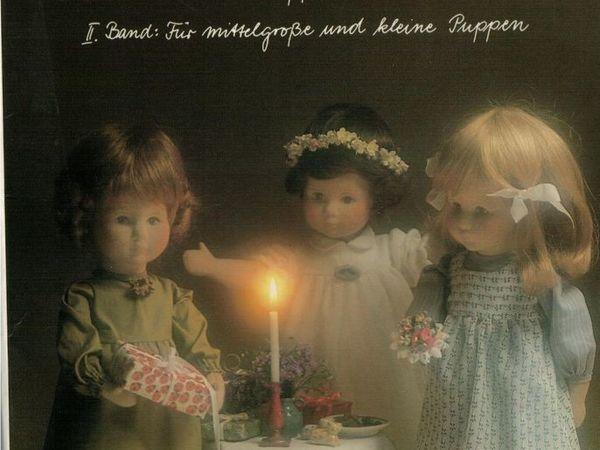 Topp немецкий буклет по пошиву кукол 1985 | Ярмарка Мастеров - ручная работа, handmade