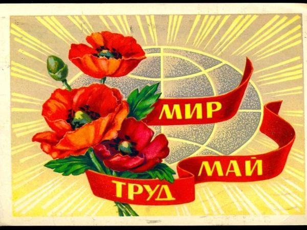 С праздником Весны и труда! | Ярмарка Мастеров - ручная работа, handmade
