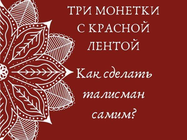 Делаем фэн-шуй талисман «Три монетки» с красной лентой | Ярмарка Мастеров - ручная работа, handmade