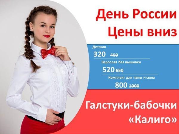 День России-цены вниз   Ярмарка Мастеров - ручная работа, handmade