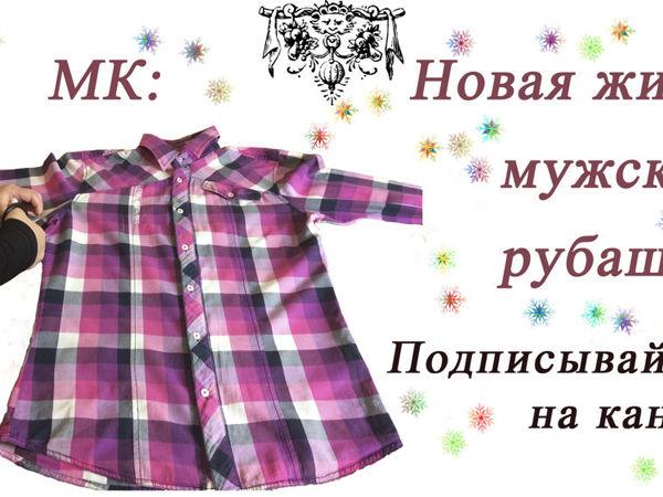 Мастер-класс: новая жизнь мужской рубашки | Ярмарка Мастеров - ручная работа, handmade
