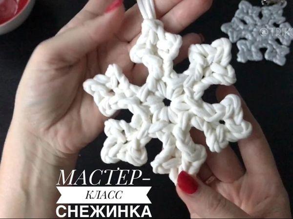 Снежинка из трикотажной пряжи | Ярмарка Мастеров - ручная работа, handmade