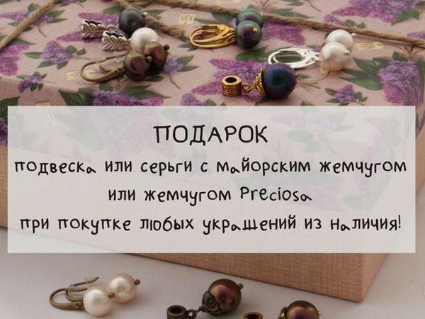 Подарок каждой покупательнице! | Ярмарка Мастеров - ручная работа, handmade