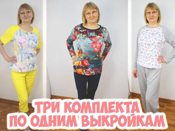 Шьем три разных комплекта одежды по двум выкройкам | Ярмарка Мастеров - ручная работа, handmade