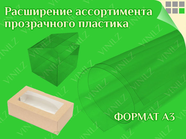 Расширение ассортимента прозрачного пластика ПВХ формата А3   Ярмарка Мастеров - ручная работа, handmade