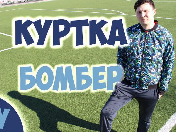 Шьем мужскую куртку-бомбер | Ярмарка Мастеров - ручная работа, handmade