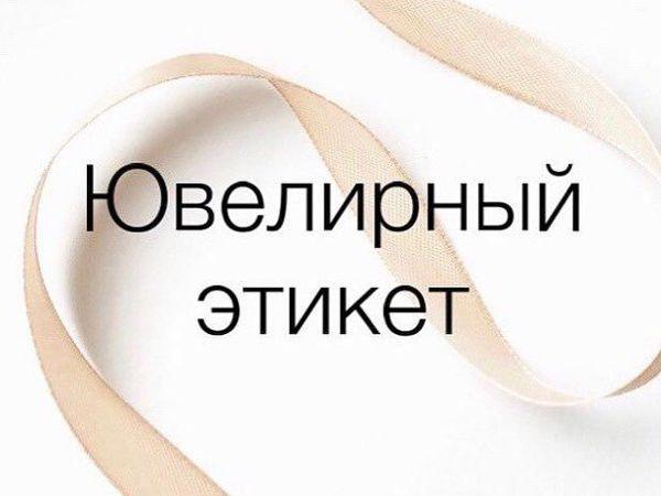 Как носить серьги. Рубрика Ювелирный этикет | Ярмарка Мастеров - ручная работа, handmade