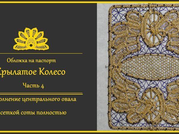 Изготавливаем обложку на паспорт «Крылатое колесо». Часть 4: румынское кружево с фетром   Ярмарка Мастеров - ручная работа, handmade