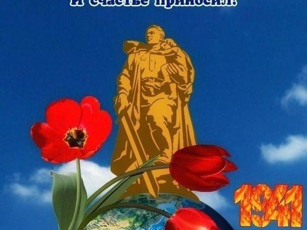 С великим праздником победы с 9 мая!!! | Ярмарка Мастеров - ручная работа, handmade