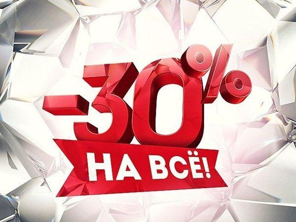 Скидка 30% только 3 дня!!Торопитесь!!!!!! | Ярмарка Мастеров - ручная работа, handmade