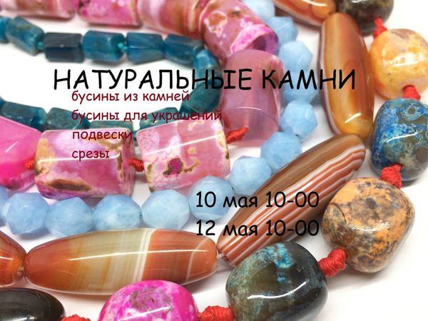 ЗАВЕРШЕН!«Натуральные камни» , марафон бусин для украшений по 12 мая 10-00 | Ярмарка Мастеров - ручная работа, handmade