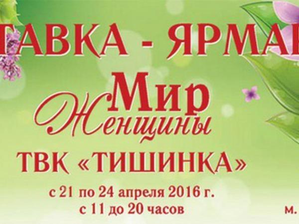 ТЦ Тишинка, Т-Модуль, Ярмарка