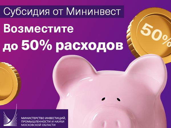 Старт приема заявок на субсидию: верните до 50% затрат на продвижение товаров   Ярмарка Мастеров - ручная работа, handmade
