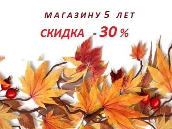 Осенний ценопад!!!   Ярмарка Мастеров - ручная работа, handmade