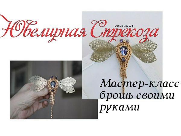 Ажурная стрекоза своими руками. Брошь из филиграни | Ярмарка Мастеров - ручная работа, handmade