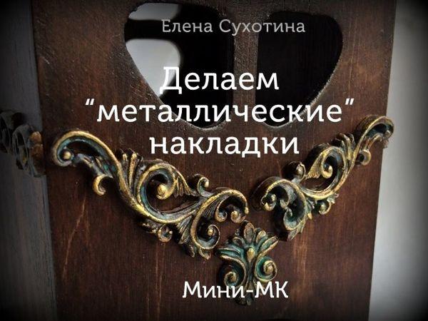 Делаем  «Металлические»  накладки | Ярмарка Мастеров - ручная работа, handmade